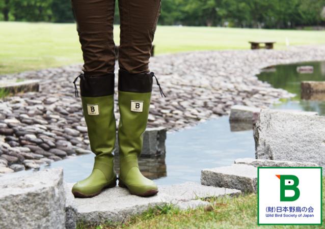 釣り用の長靴として軽いしおすすめ!「日本野鳥の会バードウォッチング用長靴」の感想・レビュー