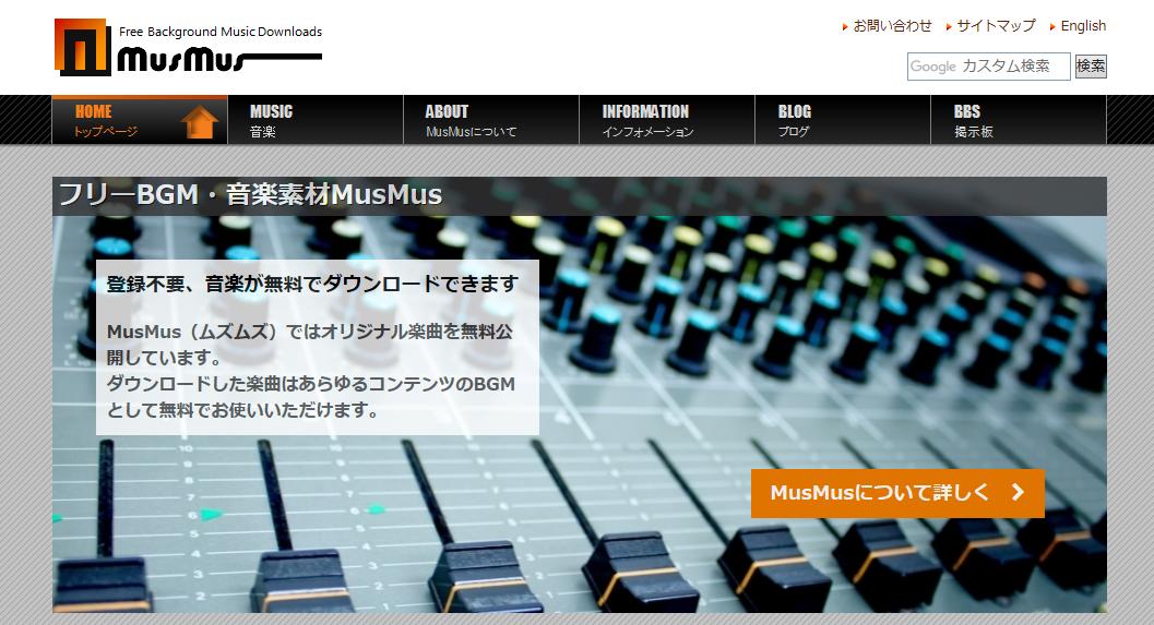 【フリー素材】音楽・効果音を無料でダウンロードできるサイト まとめ5選