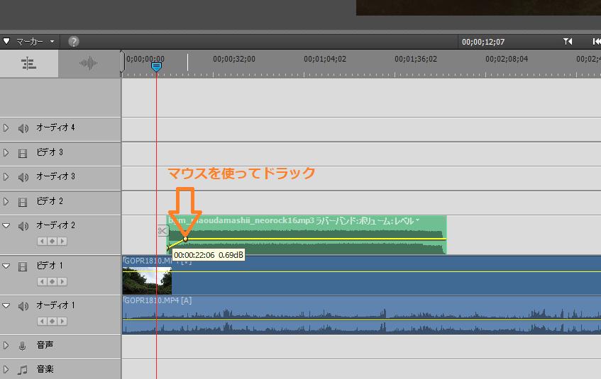 【Premiere Elements15 フェードイン・フェードアウトのやり方】音量、音楽を徐々に大きく、または小さくする方法