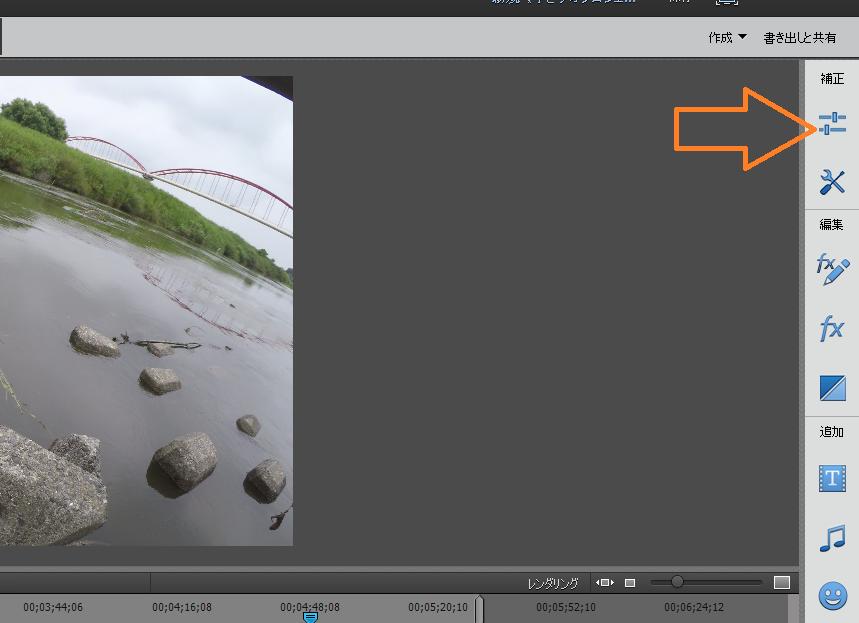 【Adobe Premiere Elements15】プレミアエレメンツ 手振れ補正のやり方