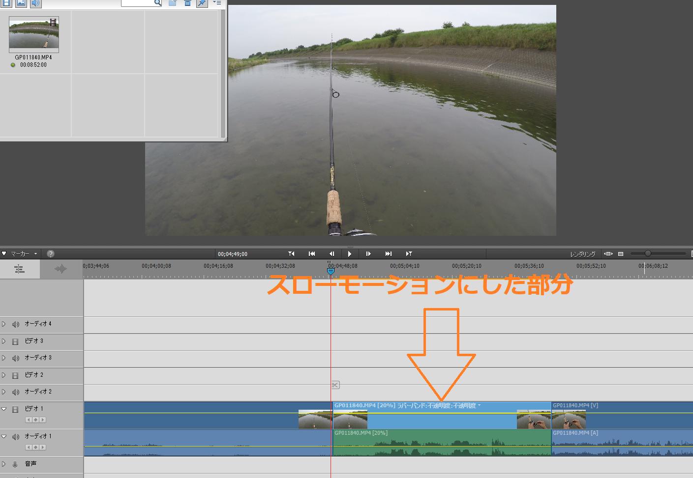 【Premiere Elements15】動画をスローモーション(早送り・遅送り)にする方法 タイムストレッチの使い方