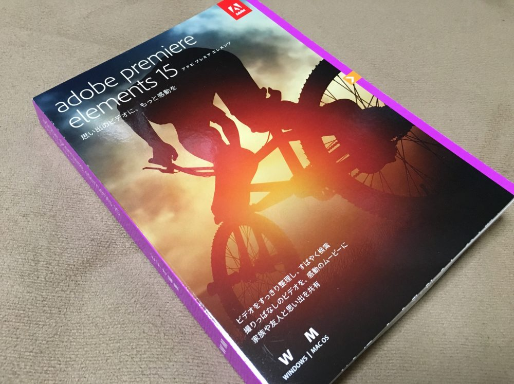 【Adobe Premiere Elements 15】アドビ プレミア エレメンツ 使い方基本的な使い方から、裏技まで徹底攻略!