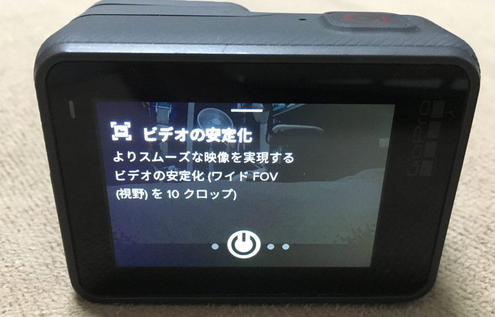 GoPro HERO5 手ブレ補正機能