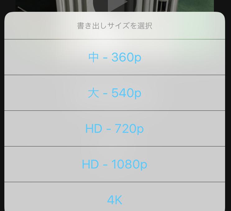 【スマホアプリ iMovie】写真でスライドショーを作成する方法