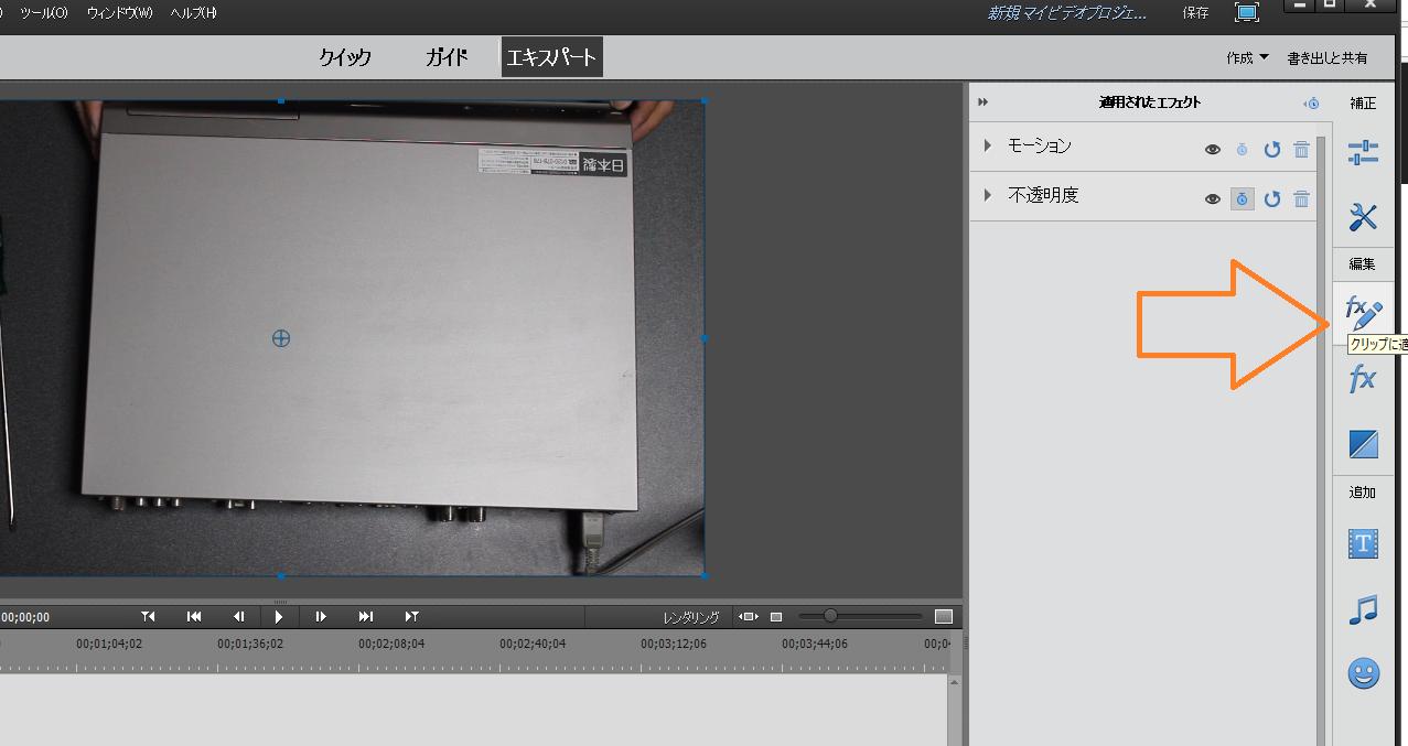 【Premiere Elements15】動画を回転させる方法『プレミアエレメンツ』