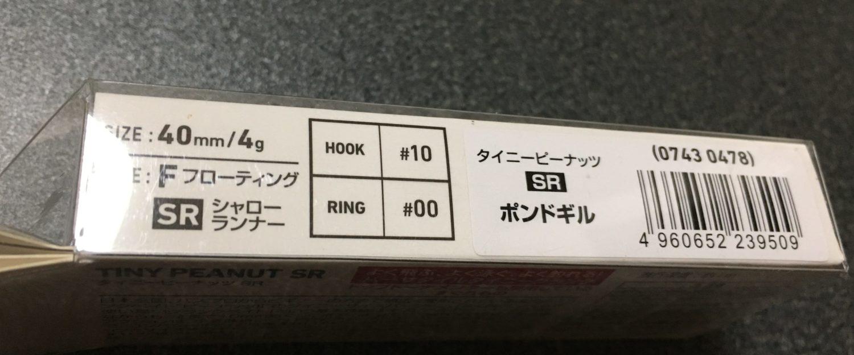 【ダイワ 2018 タイニーピーナッツ SR インプレ】クランクベイト