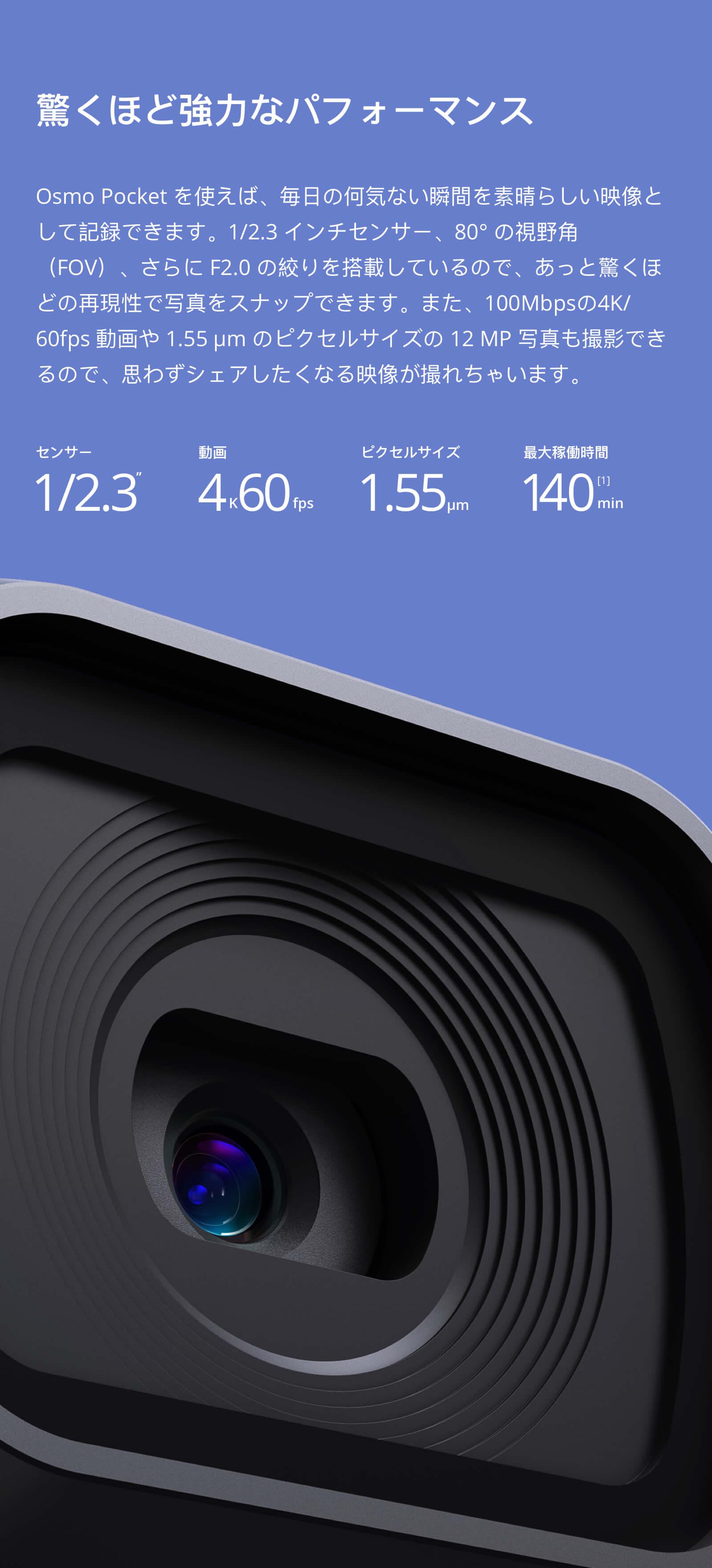 Osmo Pocket レビュー! ジンバル付きで、4Kのブレない動画撮影ができるカメラが登場!