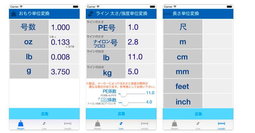 バス釣りの釣果アップにつながる、無料のおすすめアプリ10選!
